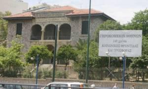 Ποινικές διώξεις για το «φαγοπότι» στο Γηροκομείο Αθηνών