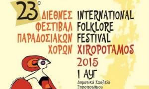 23ο Διεθνές Φεστιβάλ Παραδοσιακών Χορών «Ξηροπόταμος 2015»