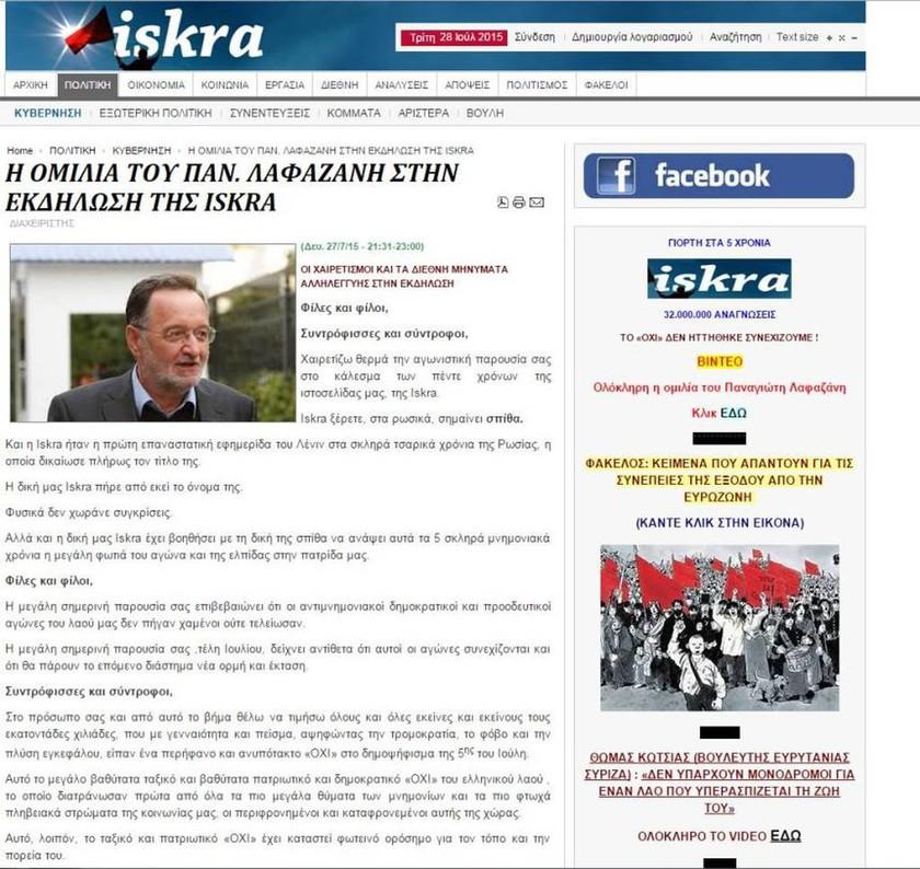 Iskra: Η σπίθα, ο Λαφαζάνης και ο Λένιν...