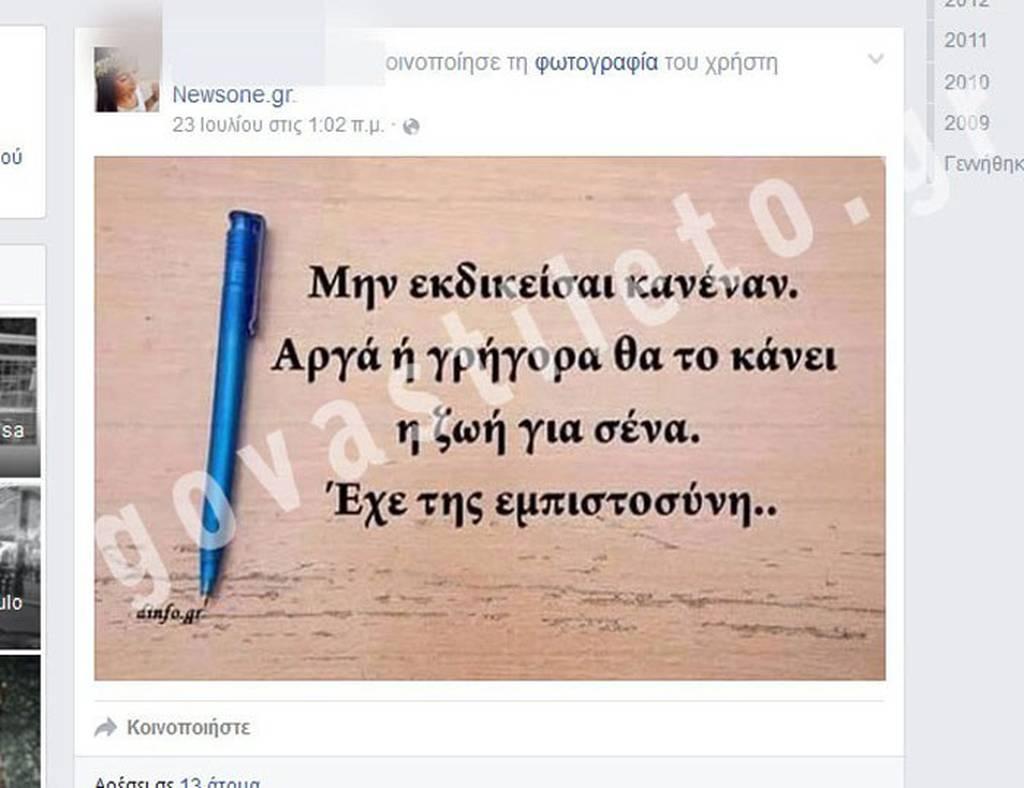 Τα τελευταία status της συζυγοκτόνου στο Facebook! (photo)