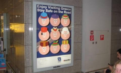 Ι.Ο.ΑΣ: Ενημέρωση για τους επισκέπτες της χώρας μας