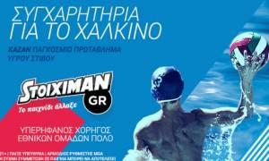 Stoiximan.gr: Συγχαρητήρια στην Εθνική ομάδα πόλο