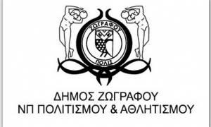 29οι Πανελλήνιοι Θεατρικοί Αγώνες Ερασιτεχνικών Θιάσων στο Δήμο Ζωγράφου