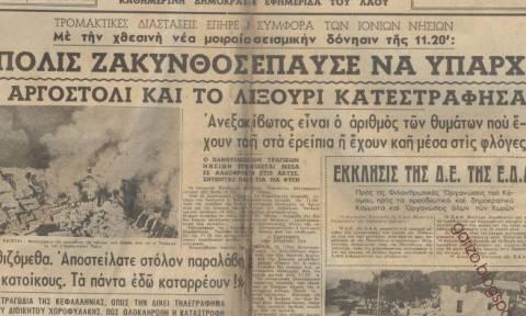 Σαν σήμερα 1953: Σεισμός ισοπεδώνει τα Επτάνησα (video)