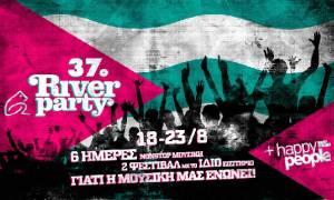 37ο River Party: Το νέο πρόγραμμα