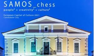 Σάμος: Υποψήφια πολιτιστική πρωτεύουσα της Ευρώπης 2021