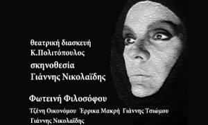 Η Φόνισσα του Αλέξανδρου Παπαδιαμάντη στο Θέατρο Ρεματιάς