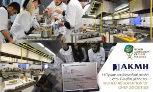 ΙΕΚ ΑΚΜΗ: Παγκόσμια διάκριση στις σπουδές γαστρονομίας