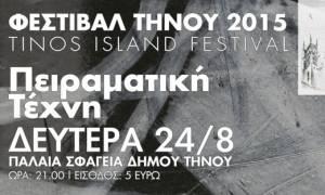 Πειραματική Τέχνη: εκδήλωση - performance στο Φεστιβάλ Τήνου