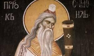 Ο Σαμουήλ ως Κριτής και Προφήτης του Ισραήλ