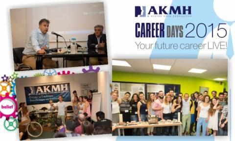 Career Days από το ΙΕΚ ΑΚΜΗ: Μεγάλοι Έλληνες επιχειρηματίες δίπλα στους νέους