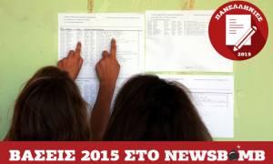Βάσεις 2015: Μάθετε πρώτοι τα αποτελέσματα από το Newsbomb.gr