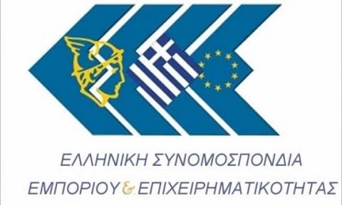 Μέχρι τις 4 Σεπτεμβρίου η αίτηση των ανασφάλιστων για το Κοινωνικό Παντοπωλείο της ΕΣΕΕ