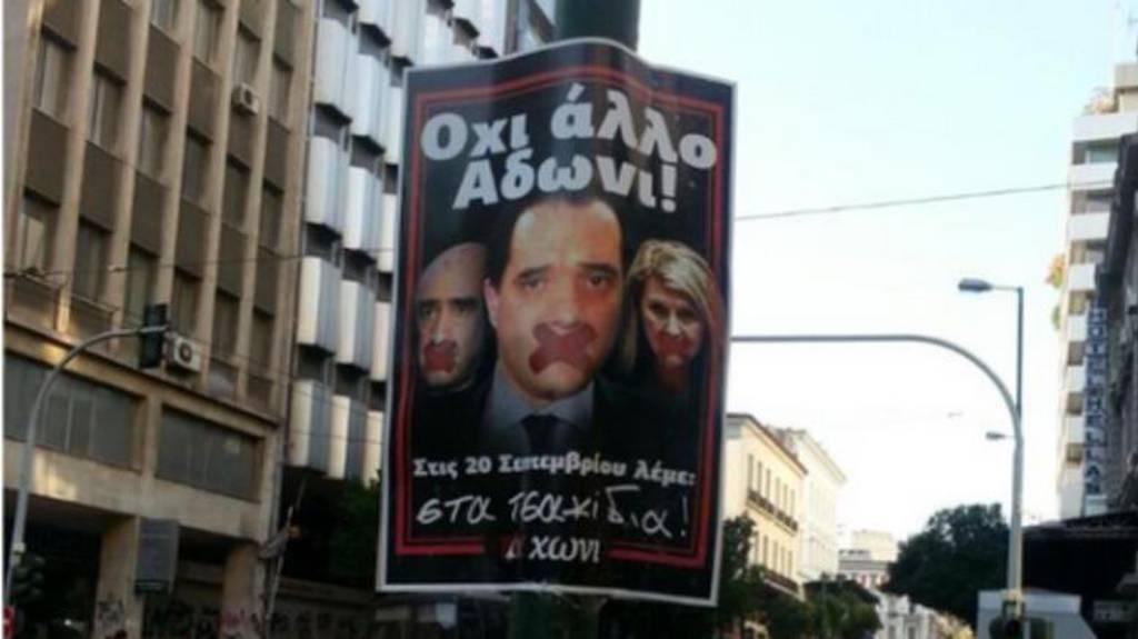 Η αφίσα για τον Άδωνι που κάνει θραύση στο Διαδίκτυο (pic)