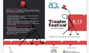 Φεστιβάλ Θεάτρου για παιδιά και εφήβους από τη ΔΕΘ