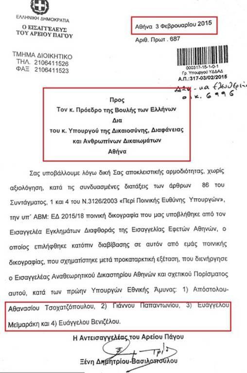 Έγγραφο - ντοκουμέντο: Ο Μεϊμαράκης στη δικογραφία για τα υποβρύχια