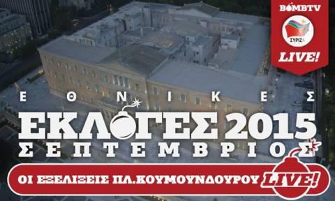 Αποτελέσματα εκλογών 2015: Δείτε LIVE εικόνα από τα γραφεία του ΣΥΡΙΖΑ