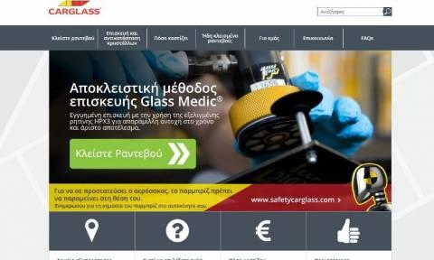 Carglass: Νέα ιστοσελίδα για την Ελλάδα