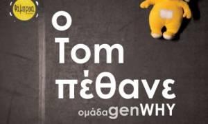 Ο Τομ Πέθανε από την ομάδα genWHY στον Τεχνοχώρο Fabrica Athens