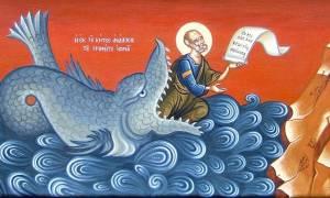 Εορτή του Αγίου Προφήτου Ιωνά