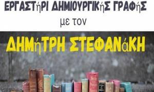 Εργαστήρι δημιουργικής γραφής με τον Δημήτρη Στεφανάκη στο Χαλκηδόνιο Ωδείο