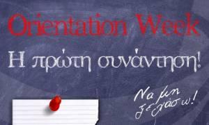 Εβδομάδα ένταξης και προσανατολισμού των νέων σπουδαστών του Ι.ΙΕΚ ΞΥΝΗ Μακεδονίας!