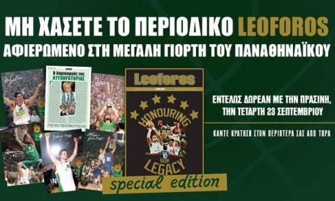 Μη χάσετε σήμερα το Leoforos, εντελώς δωρεάν με την Πράσινη