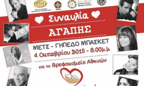 Συναυλία Αγάπης για το Δημοτικό Βρεφοκομείο Αθηνών και το Πρότυπο Εθνικό Νηπιοτροφείο Καλλιθέας