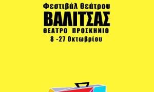 1ο Φεστιβάλ Βαλίτσας / Athens Suitcase Festival