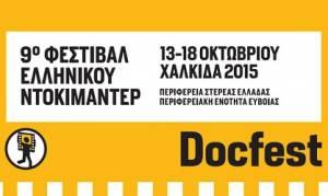 9ο Φεστιβάλ Ελληνικού Ντοκιμαντέρ - Docfest