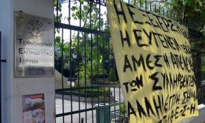 Κίνδυνος να χαθεί το εξάμηνο στο ΤΕΙ Αθηνών