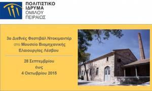 3ο Διεθνές Φεστιβάλ Aegean Docs στο Μουσείο Βιομηχανικής Ελαιουργίας Λέσβου