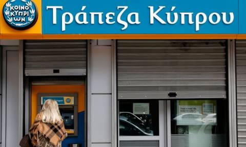 Κλειστές οι τράπεζες την 1η Οκτωβρίου στην Κύπρο
