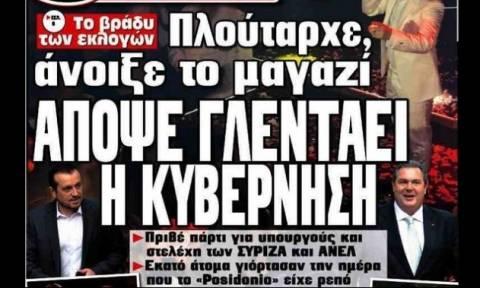 Στην υγεία των κορόιδων… Prive γλέντι στον Πλούταρχο με υπουργούς των ΣΥΡΙΖΑ-ΑΝΕΛ
