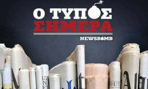 Εφημερίδες: Διαβάστε τα σημερινά (27/09/2015) πρωτοσέλιδα