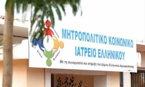 Έκκληση για βοήθεια από το Μητροπολιτικό Κοινωνικό Ιατρείο Ελληνικού