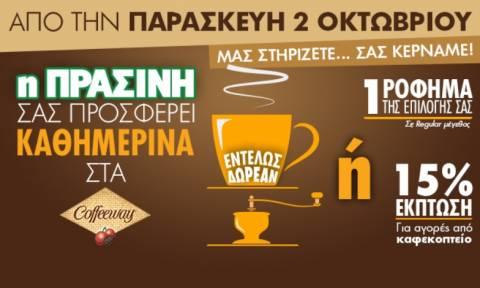 Η Πράσινη σάς κερνάει τον καφέ της ημέρας από τα Coffeeway