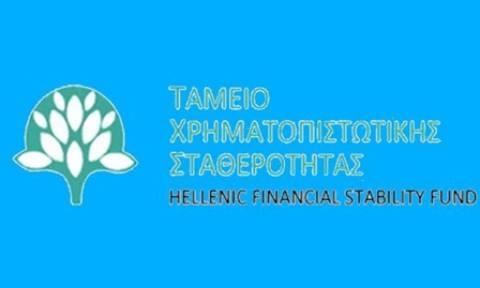 Το Ταμείο Χρηματοπιστωτικής Σταθερότητας ρυθμιστής τραπεζών και νέου υπερταμείου
