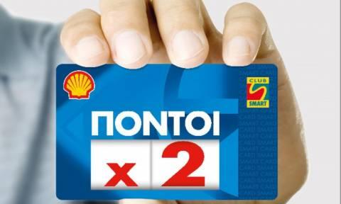 Shell: Νέα μοναδική προσφορά του Smart Club