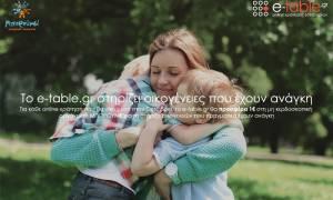 Το e-table.gr στηρίζει οικογένειες που έχουν ανάγκη