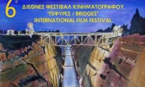6ο Διεθνές Φεστιβάλ Κινηματογράφου «Γέφυρες»
