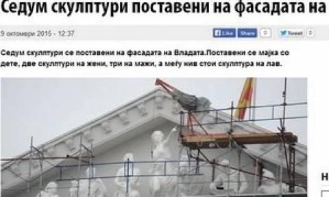 Σκόπια: 9,2 εκατ. ευρώ για την αρχαιοελληνική πρόσοψη κυβερνητικού κτιρίου!