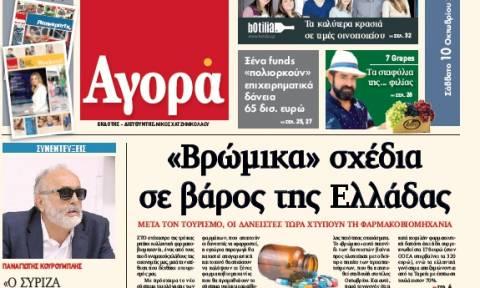 Η «Αγορά» κυκλοφορεί το Σάββατο με τίτλο «Βρώμικα σχέδια σε βάρος της Ελλάδας»