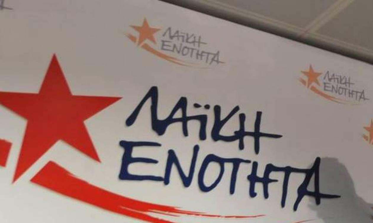 ΛΑΕ για ομιλία Τσίπρα: Επιμνημόσυνη δέηση σε ένα αριστερό κόμμα που δεν υπάρχει πια