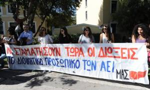 Συγκέντρωση διοικητικών υπαλλήλων του ΕΚΠΑ και του ΕΜΠ στα δικαστήρια της Ευελπίδων