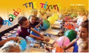 Σχολείο της Τέχνης: Πρόγραμμα για παιδιά 6-12 ετών στο Ίδρυμα Μιχάλης Κακογιάννης