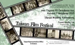Το Taiwan Film Festival στο Ίδρυμα Μιχάλης Κακογιάννης