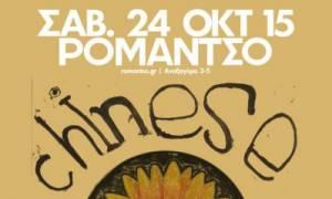 Οι Chinese Basement live στο Ρομάντσο
