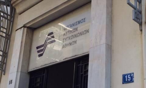 Διαμαρτυρία στα γραφεία του ΟΑΣΑ για τις αυξήσεις στα εισιτήρια