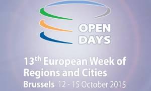 Καινοτομία και Μικρομεσαίες οι λέξεις κλειδιά στην Εβδομάδα Open Days